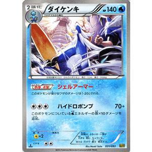 ポケモンカードゲームBW/ダイゲンキ/コンセプトパック「EXバトルブースト」