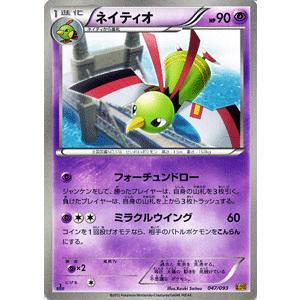 ポケモンカードゲームBW/ネイティオ/コンセプトパック「EXバトルブースト」|card-museum