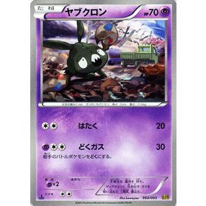 ポケモンカードゲームBW/ヤブクロン/コンセプトパック「EXバトルブースト」