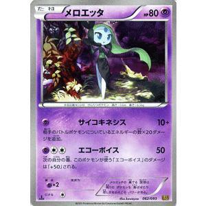 ポケモンカードゲームBW/メロエッタ/コンセプトパック「EXバトルブースト」