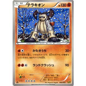 ポケモンカードゲームBW/テラキオン/コンセプトパック「EXバトルブースト」