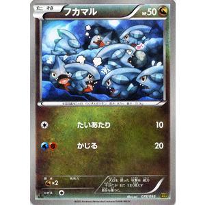 ポケモンカードゲームBW/フカマル/コンセプトパック「EXバトルブースト」