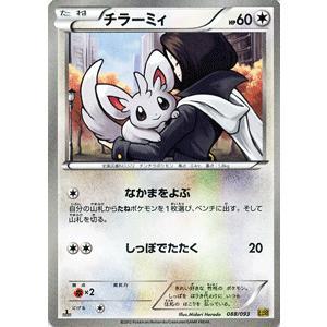 ポケモンカードゲームBW/チラーミィ/コンセプトパック「EXバトルブースト」