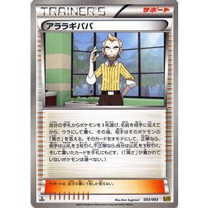 ポケモンカードゲームBW/アララギパパ/コンセプトパック「EXバトルブースト」