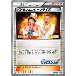 ポケモンカードゲームBW/ポケモンエンタープライズ(ゴルゴ所長&レッド博士)/コンセプトパック「EXバトルブースト」