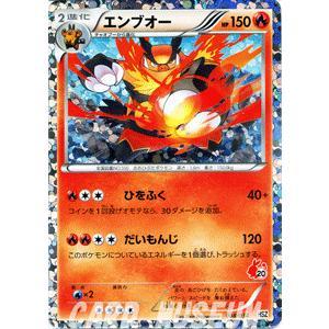 ポケモンカードゲームBW/エンブオー(キラ)/はじめてセット 全国図鑑版|card-museum