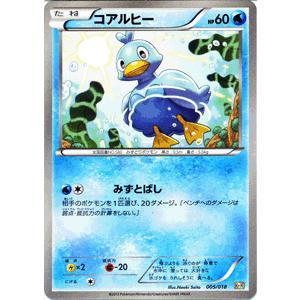 ポケモンカードゲームBW/コアルヒー/カメックス+キュレムEX|card-museum
