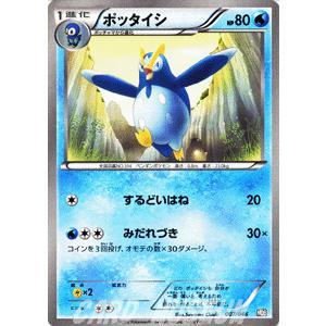 ポケモンカードゲームBW/ポッタイシ/マスターデッキビルドBOX EX