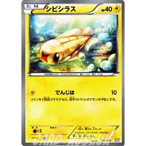 ポケモンカードゲームBW/シビシラス/マスターデッキビルドBOX EX