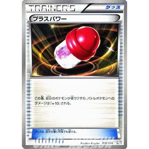 ポケモンカードゲームBW/プラスパワー/マスターデッキビルドBOX EX