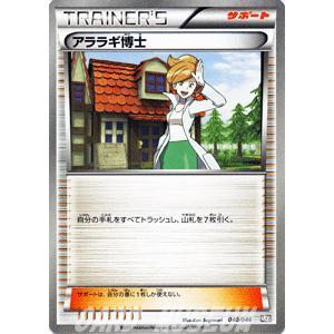 ポケモンカードゲームBW/アララギ博士/マスターデッキビルドBOX EX