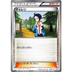 ポケモンカードゲームBW/チェレン/マスターデッキビルドBOX EX