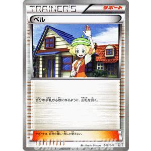 ポケモンカードゲームBW/ベル/マスターデッキビルドBOX EX
