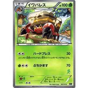 ポケモンカードゲームBW/イワパレス/ミュウツーVSゲノセクト|card-museum