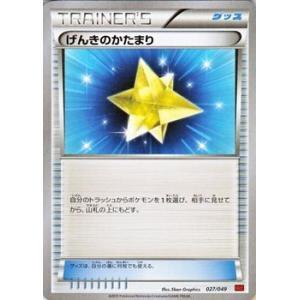 ポケモンカードゲームXY/げんきのかたまり/XYMマスターデッキビルドBOX card-museum