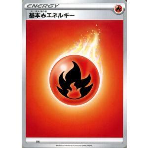 ポケモンカードゲーム剣盾 sA スターターセットV 炎エネルギー ポケカ ソード&シールド 炎 エネ...