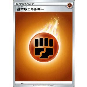 ポケモンカードゲーム剣盾 sA スターターセットV 格闘エネルギー ポケカ ソード&シールド 闘 エ...