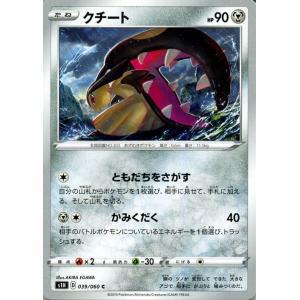 ポケモンカードゲーム剣盾 s1H シールド クチート C  ポケカ ソード&シールド 鋼 たねポケモ...