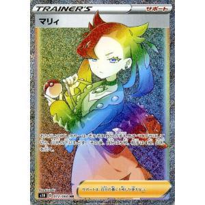 ポケモンカードゲーム剣盾 s1H シールド マリィ HR  ポケカ ソード&シールド サポート