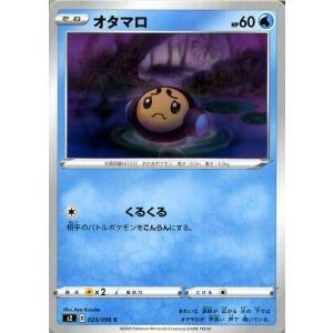 ポケモンカードゲーム剣盾 s2 拡張パック ソード&シールド 反逆クラッシュ オタマロ C ポケカ  水 たねポケモン|card-museum