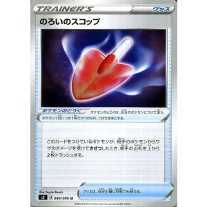 ポケモンカードゲーム剣盾 s2 拡張パック ソード&シールド 反逆クラッシュ のろいのスコップ U ポケカ  グッズ トレーナーズ|card-museum