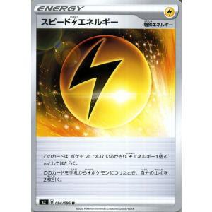 ポケモンカードゲーム剣盾 s2 拡張パック ソード&シールド 反逆クラッシュ スピード雷エネルギー U ポケカ  雷 エネルギー|card-museum