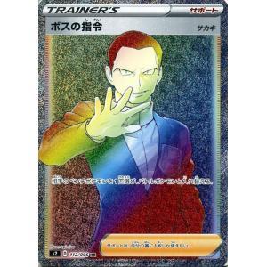 ポケモンカードゲーム剣盾 s2 拡張パック ソード&シールド 反逆クラッシュ ボスの指令 サカキ HR ポケカ  サポート トレーナーズ|card-museum