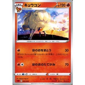 ポケモンカードゲーム剣盾 sA スターターセットV キュウコン ポケカ ソード&シールド 炎 1進化