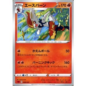 ポケモンカードゲーム剣盾 sA スターターセットV エースバーン ポケカ ソード&シールド 炎 2進...