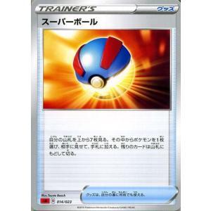 ポケモンカードゲーム剣盾 sA スターターセットV スーパーボール ポケカ ソード&シールド グッズ...