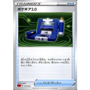 ポケモンカードゲーム剣盾 sA スターターセットV ポケギア3.0 ポケカ ソード&シールド グッズ...