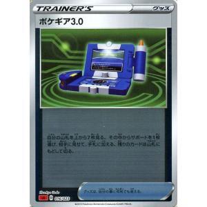 ポケモンカードゲーム剣盾 sA スターターセットV ポケギア3.0 ミラー仕様 ポケカ ソード&シー...