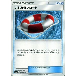 ポケモンカードゲーム剣盾 sB プレミアムトレーナーボックス ソード&シールド いれかえフロート |...