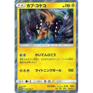 ポケモンカードゲームSM/カプ・コケコ(PR)/拡張パック 5パックでGET!キャンペーン|card-museum
