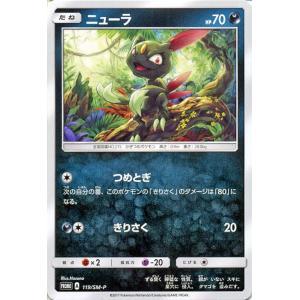ポケモンカードゲーム プロモーションカード ニューラ(PR)|card-museum