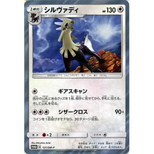 ポケモンカードゲーム プロモーションカード シルヴァディ(PR)|card-museum