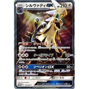 ポケモンカードゲーム プロモーションカード シルヴァディGX(PR)|card-museum
