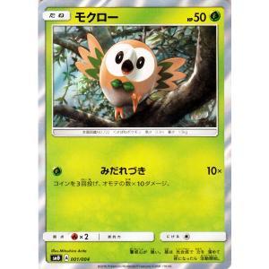 ポケモンカード サンムーン モクロー(PR)/ ピカチュウと新しい仲間たち / SM0 / Pokemon|card-museum