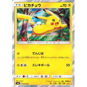 ポケモンカード サンムーン ピカチュウ(PR)/ ピカチュウと新しい仲間たち / SM0 / Pokemon|card-museum