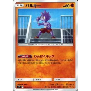 ポケモンカードゲーム SM10 ダブルブレイズ バルキー C | ポケカ 拡張パック 闘 たねポケモン|card-museum