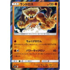 ポケモンカードゲーム SM10 ダブルブレイズ ランドロス R | ポケカ 拡張パック 闘 たねポケモン|card-museum