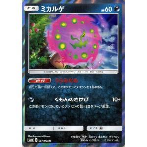 ポケモンカードゲーム SM10 ダブルブレイズ ミカルゲ R | ポケカ 拡張パック 悪 たねポケモン|card-museum
