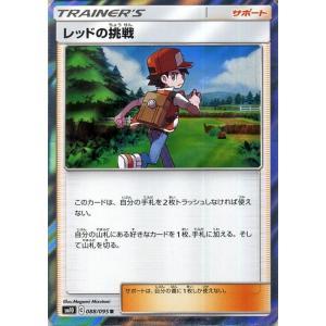 ポケモンカードゲーム SM10 ダブルブレイズ レッドの挑戦 R | ポケカ 拡張パック サポート トレーナーズカード|card-museum
