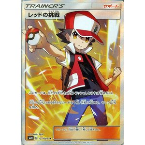 ポケモンカードゲーム SM10 ダブルブレイズ レッドの挑戦 SR | ポケカ 拡張パック サポート トレーナーズカード|card-museum