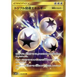 ポケモンカードゲーム SM10 ダブルブレイズ トリプル加速エネルギー UR | ポケカ 拡張パック 無 特殊エネルギー|card-museum