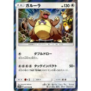ポケモンカードゲーム SM10a ジージーエンド ガルーラ R | ポケカ 強化拡張パック 無 たねポケモン|card-museum