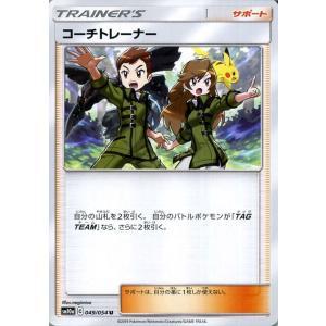 ポケモンカードゲーム SM10a ジージーエンド コーチトレーナー U | ポケカ 強化拡張パック サポート トレーナーズカード|card-museum