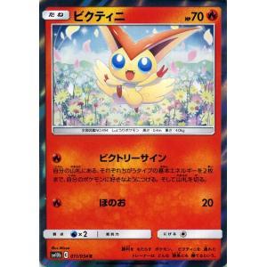 ポケモンカードゲーム SM10b スカイレジェンド ビクティニ R | ポケカ 強化拡張パック 炎 たねポケモン|card-museum