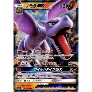 ポケモンカードゲーム SM11 ミラクルツイン プテラGX RR | ポケカ 拡張パック 闘 1進化|card-museum