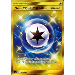 ポケモンカードゲーム SM11 ミラクルツイン ウィークガードエネルギー UR | ポケカ 拡張パック 無 特殊エネルギー|card-museum